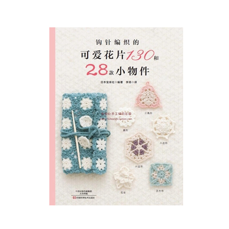 Japan's Best-selling Crochet Book Crochet Cute Flowers 130 And 28 Small Items Books Knitting Libros