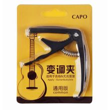 Guitar Capo Quick Change Clamp Key Plastic Classic Acoustic Electric Tuning Musical Instruments Accessories
