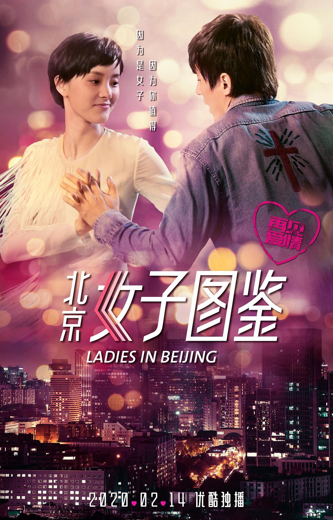 北京女子图鉴之再见爱情
