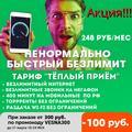 Безлимитный интернет. SIM-карта Мегафон 248 руб/мес. Безлимит на мегафон, 400 мин по РФ
