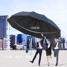 Large Oversized Umbrella Three Students Double Men and Women Rain and Sun Dual-use Folding Umbrella Vinyl Sun ProtectionUmbrella