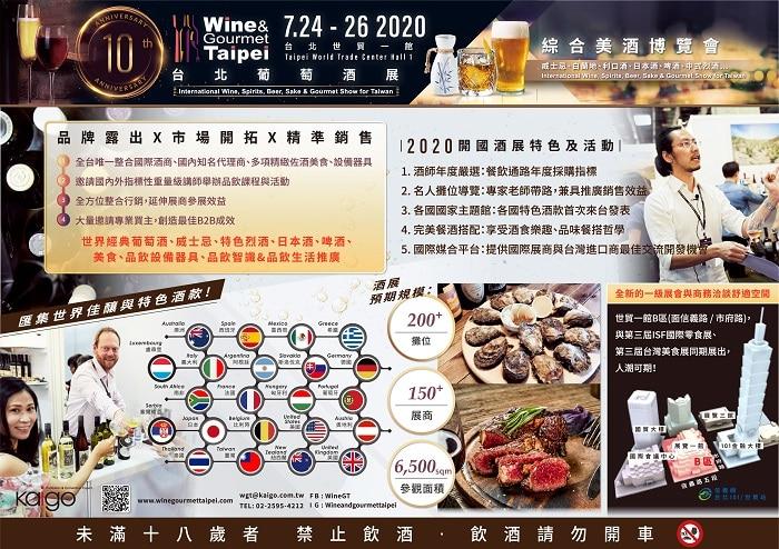 2020台北葡萄酒展