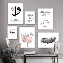 Исламские настенные художественные плакаты цитаты печать вдохновение