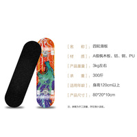 Four Wheel Skateboard Double Snubby Adult BOY'S And GIRL'S Douyin Street Children Teenager Beginners Skating Board