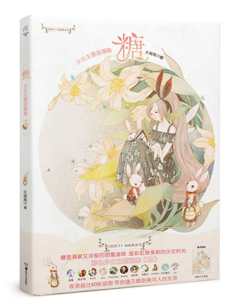 Colorful Girlish Theme Illustration Collection Watercolor Drawing Picture Book Of Sweet And Pleasant Girl