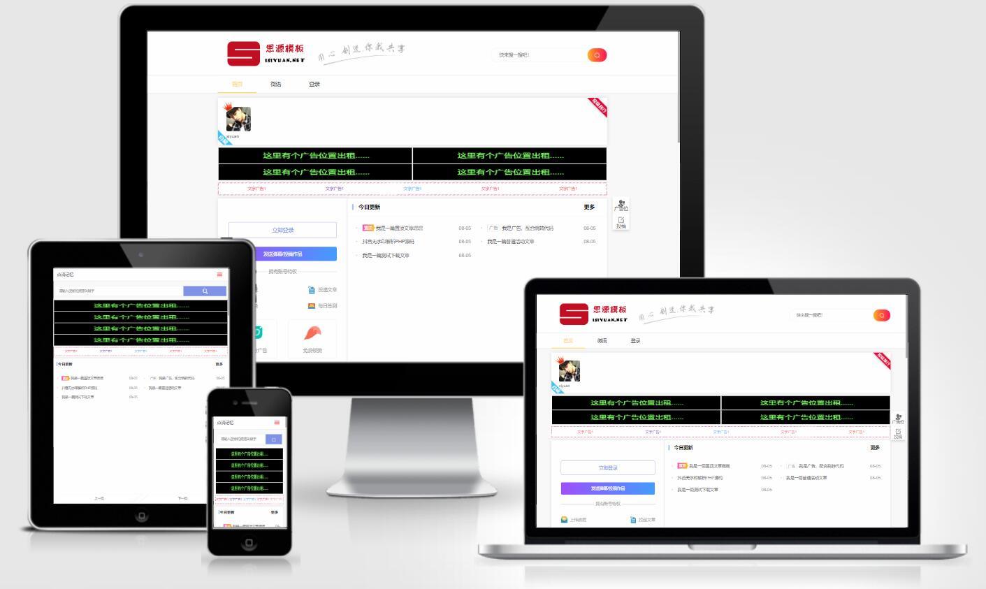 [emlog模板]价值500元的xtheme开源版Emlog资源网模板