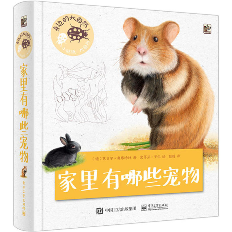 Home What Are Pet-of the Nature around Full Color Adhesive Paper Game Painting Game Book Children Logic Analysis Ability Book