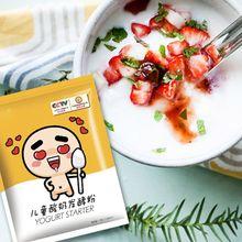 2 Pack 20g Children Kids Baby Low Acid Yogurt Starter Powder Contains DHA 7 Probiotics Household DIY Making Dessert