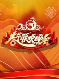 2020北京衛視春晚