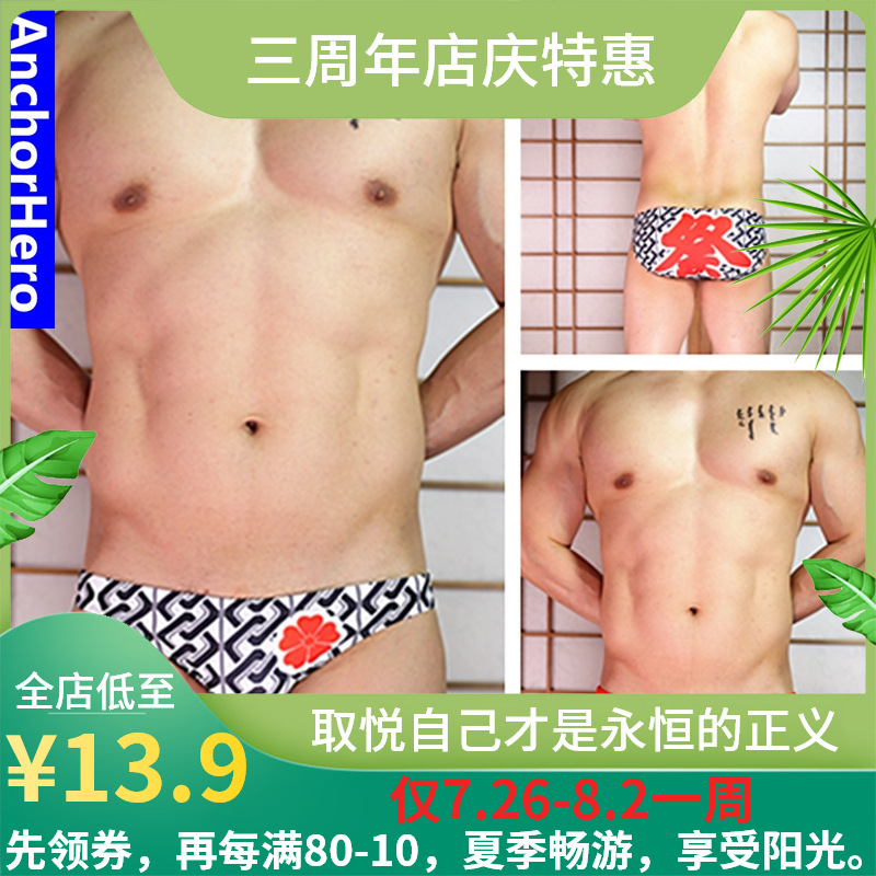 + Sea Anchor King + Swimming Trunks Men's Triangular Low Waist Sexy Jitu Industry Look Big Japanese-style Narrow Tanning Fashion