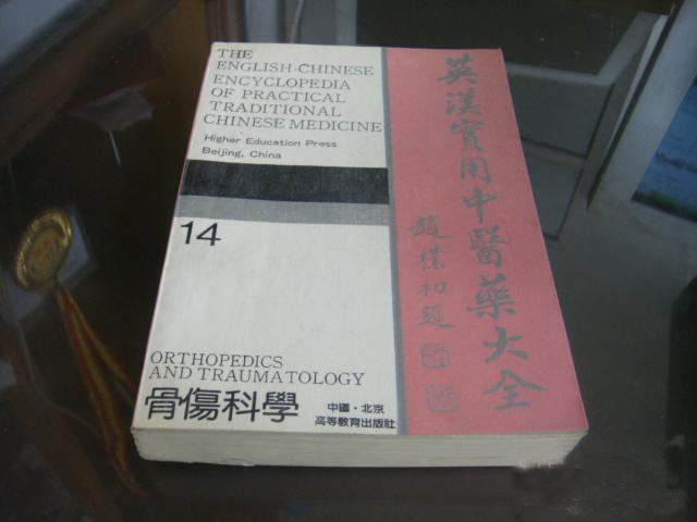 Used Bilingual Chinese & English Encyclopaedia Series Book 14 Orthopedics Medical Book