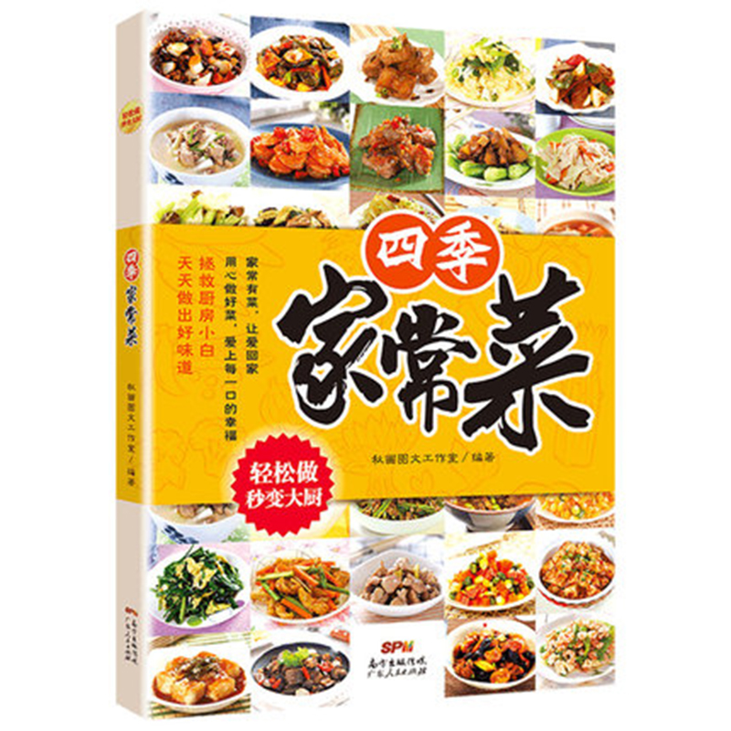 Four Seasons Home Cookbook Book Home Cookbook Encyclopedia Recipe Books Cooking Books