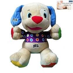 Israël langue hébreu parlant poupée chien juif parlant chant hippopotame en peluche jouet chien garçon éducatif