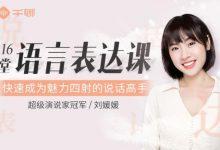 《刘媛媛16堂语言表达课》MP3音频格式