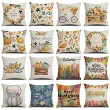 Thanksgiving Linen Cushion Cover Soft Pillow for Sofa Car Waist Throw 45cm*45cm Bed Home Decoration