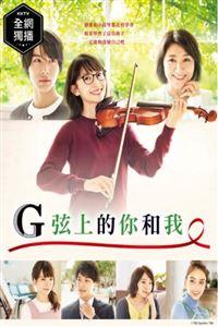 G弦上的你和我[第02集]
