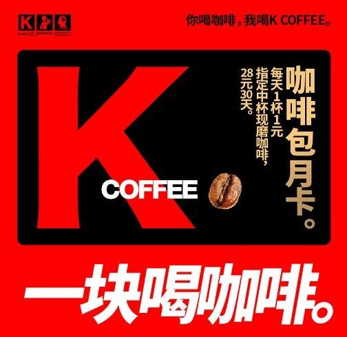肯德基咖啡包月卡 28元30天 每天1元买1杯中杯咖啡图片 第1张