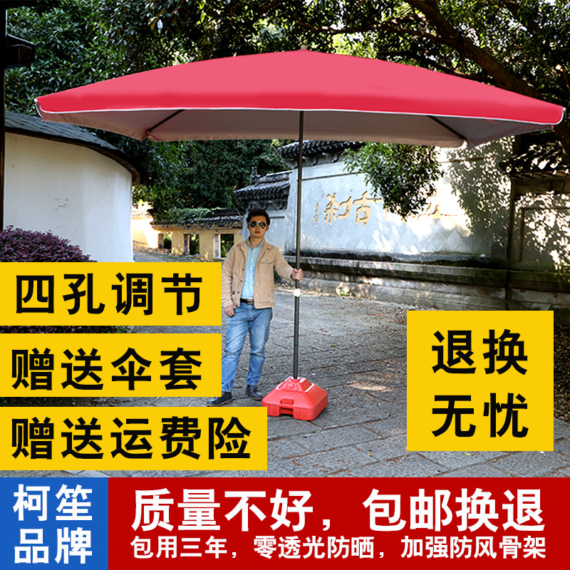 Large Size Outdoor Sunshade Big Umbrella Stall Umbrella Si Fang San Stall Zhang Fang San Parasol Folding Water Resistant Sun-res