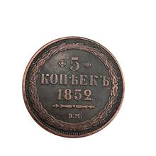 Russia 1852 Commemorative Coin 5 Kopecks Collection Coin Home Decoration Crafts Souvenirs Gift