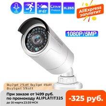 Miecu-cámara IP de seguridad, dispositivo de Audio de Metal impermeable POE ONVIF, H.265, Full HD, 2MP, 5MP, 1080P, cámara de vigilancia CCTV al aire libre