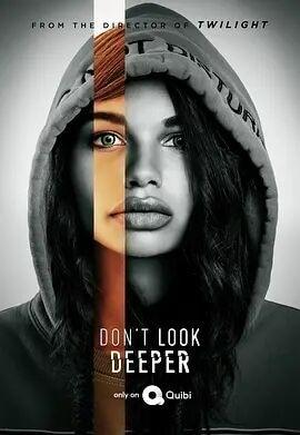 别往深处看