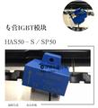 HAS50-S/SP50