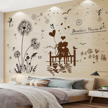 [shijuekongjian] Black Dandelion Flower Wall Stickers DIY Couples Mural Decals for Living Room Bedroom Restaurant Decoration