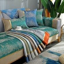 Всесезонное Универсальное покрытие для дивана высококачественная