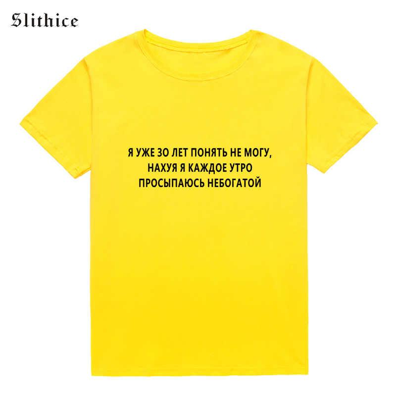 Slithice Rusia tiene dos problemas Me and the road camisetas divertidas mujeres ropa de verano Top Harajuku Streetwear mujer camiseta