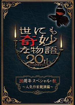 世界奇妙物语 2010秋之特别篇