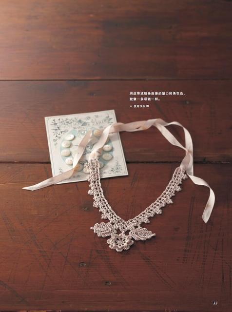 Bonito diseño de esquina libro de croché volante y flor esquina tejido de encaje libros ropa almohada decoración del hogar
