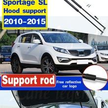 Для Kia Sportage SL 2010-2015 накладка на крышку капота газовая амортизационная распорка опорные Стержни аксессуары автостайлинг