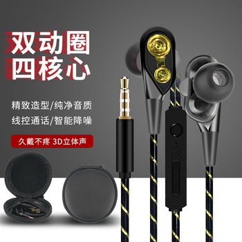 Pinlong Double Moving Coil Headphones Double-Cell In-ear Wire Sports Headset with Wheat Fever HiFi Earplug
