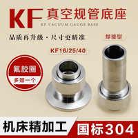 Base de calibre de vacío F16 KF25 tipo de soldadura junta de calibre de vacío 304 asiento de calibre de acero inoxidable