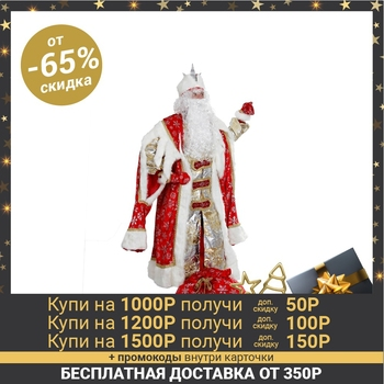 Карнавальный костюм «Дед Мороз Королевский», 6 предметов, р. 54-56, рост 188 см, цвет красный