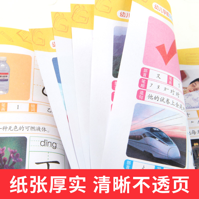 1280 Words Chinese Books Learn Chinese First Grade Teaching Material Chinese characters Picture Book 5