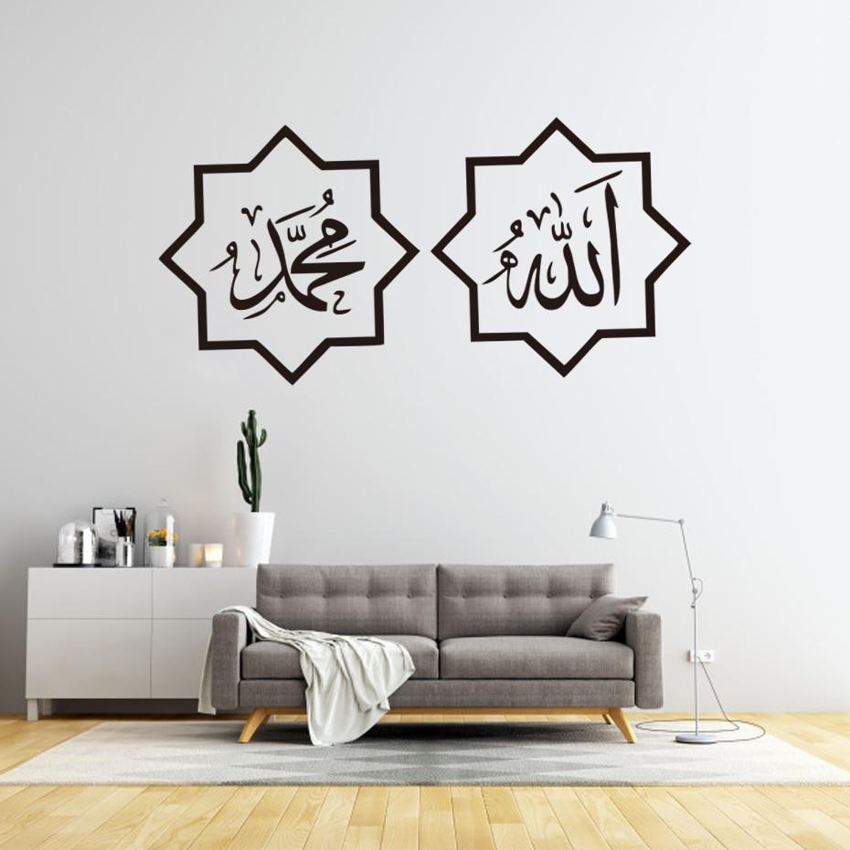 Islamic Muslim Calligraphy Religion Arabic Decal Wall Sticker Removable Self Adhesive Wallpaper Living Room Home Decor Art Decor 1