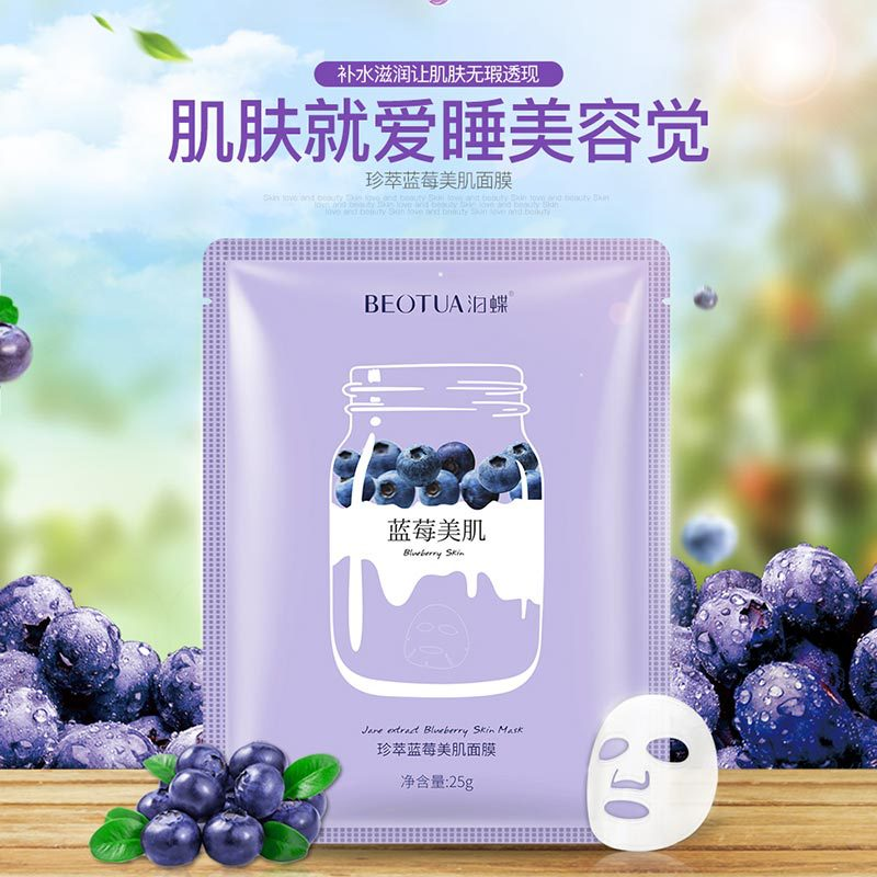 Skin Care Facial Moisturizing Shrinking Pores Oil Control Mask Beauty Whitening Brighten Sheet Mask Cosmetic Beauty Mask-3