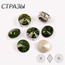 Ctpa3bi Стразы rivoli olivine драгоценные камни стеклянные бусины