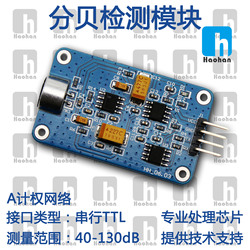 Decibel Detection Module Sound Sensor Noise Module Sound Level Meter Noise Meter Serial Output