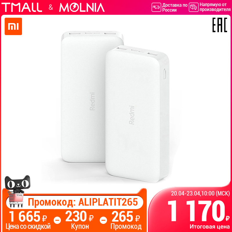 xiaomi Redmi 20000mAh 18W Fast charge Power Bank 20000mAh Внешний аккумулятор MOLNIA