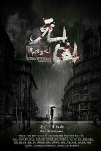 津门奇案之元凶[HD]