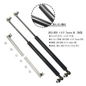 Front Hood Bonnet for Toyota 86 FT86 GT86 2012-2018 for Subaru BRZ for Scion FR-S 2012-16 Gas Struts Shock Damper Lift Supports