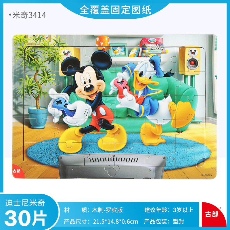 Disney 30 Piece Princess Frozen Mickey Wooden Box Puzzle Early Education Children Bottom Box Puzzle Toys For Children 12