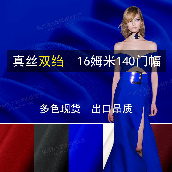 Silk Fabrics For Dresses Blouse Wedding Clothing Meter 100% Pure Silk Crepe De ChineCDC 16 Mill High-end Free Ship Fashiondavid