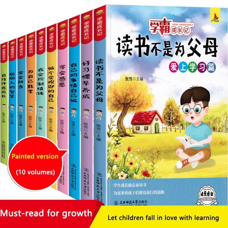 Книга для роста детей, китайские иероглифы, десять томов, фонетическая версия, книга историй назад в школу, экстракоррикальные книги для чте...