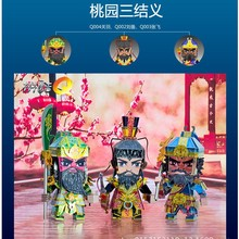 лучшая цена DIY 3D Metal-Model Kit Q Series Three Kingdoms Meng DIY Assembly Laser Cutting model-Puzzle Little Doll Puzzle Toy