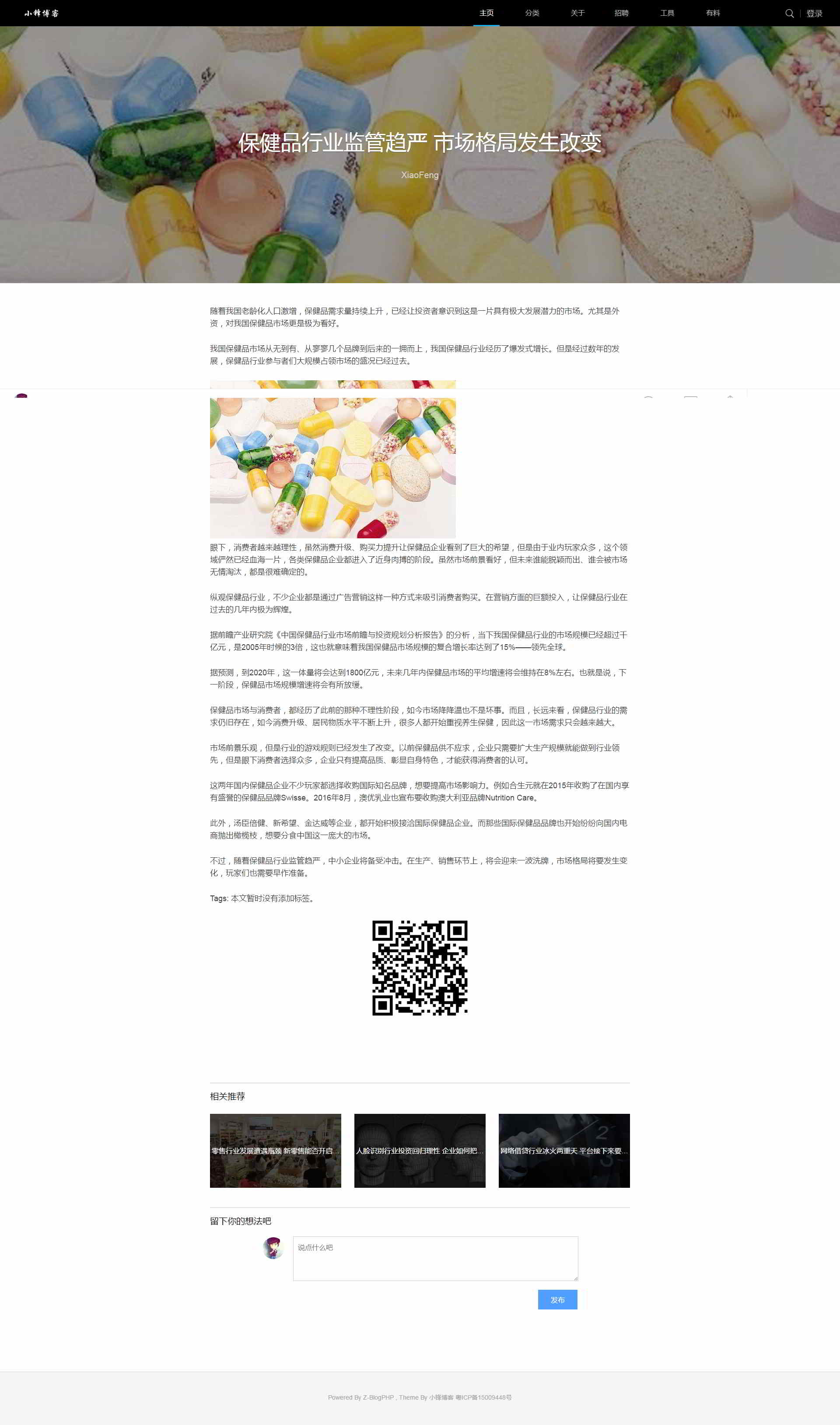 ZblogPhp模版-仿腾讯ISUX