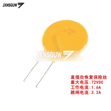 20PCS 72V 1.6A PPTC straight Insert Self-recovery fuse 72V 1600mA Pin pitch 5mm