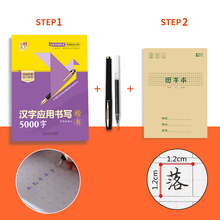Bookset learn chinese mandarin calligraphy practice workbook characters hanzi lettering for kids children hsk chinese smart children riddles book for kids children learn chinese mandarin pin yin pinyin hanzi